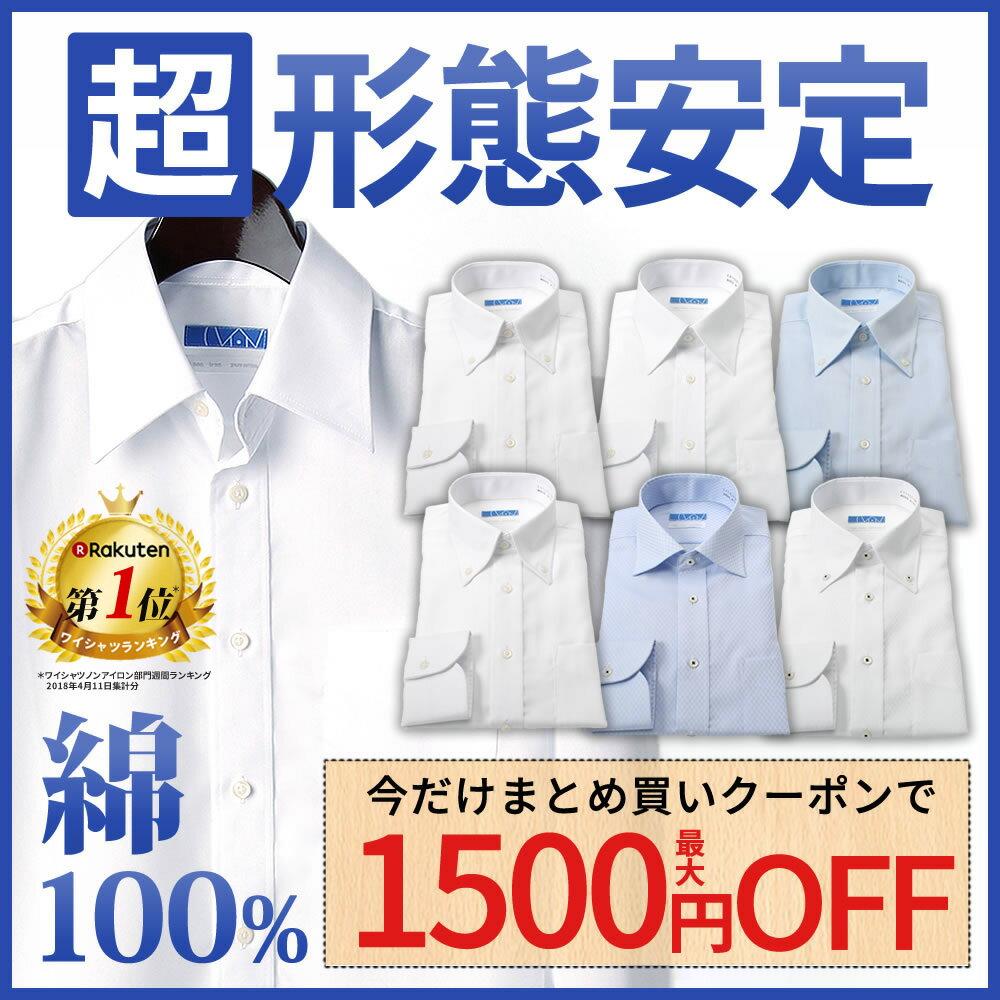 ♪洗濯後返品OK! アイロンの要らない 当社独自の 綿100% ワイシャツ 長袖 形態安定 メンズ 超形態安定 Yシャツ 形状記憶 ノーアイロン 形状安定 ノンアイロン カッターシャツ ビジネス 仕事 結婚式 ボタンダウン ワイド ホワイト 白 ブルー ストライプ 無地 就活 リクルート