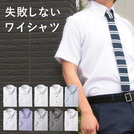 [スーパーSALE10%OFF]【暑い夏でも元気が出るシャツ】 ワイシャツ クールビズ 形態安定 ワイシャツ 半袖 メンズ Yシャツ 春夏 ビジネス ホワイト 白 ブルー 青 ボタンダウン ワイドカラー 仕事 結婚式 出張 カッターシャツ ドレスシャツ