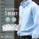 ワイシャツ 長袖 標準体 スリム メンズ 形態安定 5枚 セット【満足度驚異の95% 】 ビジネスシャツ おすすめ Yシャツ …