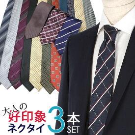 【3本セット】自由に選べる ネクタイ 40柄から選べる 洗える ウォッシャブル ビジネス 結婚式 専門店 ストライプ ドット 無地 ネクタイ スーツ [M便 1/1]