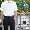 【選べる5枚で3300円引クーポン】 ワイシャツ 半袖 クールビズ メンズ 標準体 クールビズ半袖 Yシャツ 半袖ワイシャツ…