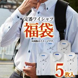 【福袋5枚セット】形態安定 長袖ワイシャツ メンズシャツ 長袖 ワイシャツ メンズ 大きいサイズ 形態安定 ノンアイロン ノーアイロン 形状記憶 Yシャツ 3L カッターシャツ ドレスシャツ 男性 メンズシャツ ビジネス 仕事