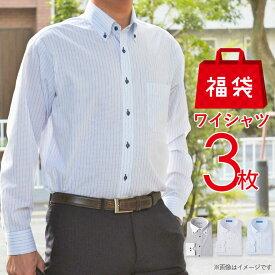 【福袋3枚セット】形態安定 長袖ワイシャツ メンズシャツ 長袖 ワイシャツ メンズ 大きいサイズ 形態安定 ノンアイロン ノーアイロン 形状記憶 Yシャツ 3L カッターシャツ ドレスシャツ 男性 ビジネス 仕事 春夏 クールビズ