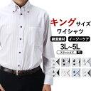 【大きいサイズ】ワイシャツ 3L 4L 5L デザインドレスシャツ 長袖 Yシャツ 形態安定 メンズ 長袖ワイシャツ 結婚式 ビジネス 白 ブルー 黒 ボタンダウン 大きいサイズ ゆったり おしゃれ 襟高 カッターシャツ