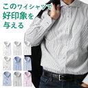 新商品 期間限定価格 お一人ページ内3枚まで 究極の好印象ベーシック ワイシャツ 形態安定 ドレスシャツ メンズ Yシャツ スリム ノーマル ビジネス フォーマル 綿混 透けにくい 通気性 ボタンダウ