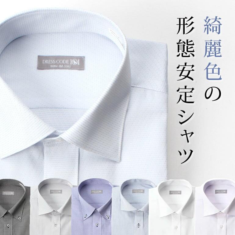 あなたの身だしなみ大丈夫? アイロン不要&真面目に見られる柄 ワイシャツ メンズ 形態安定 長袖 Yシャツ ビジネス 長袖 メンズ 形状安定 ノーアイロン ホワイト 白 ブルー 青 ボタンダウン ワイドスプレッド カッタウェイ クールビズ 形状記憶 カッターシャツ ドレスシャツ