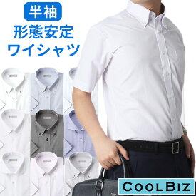 【暑い夏でも元気が出るシャツ】 ワイシャツ クールビズ 形態安定 ワイシャツ 半袖 メンズ Yシャツ 夏 ビジネス ホワイト 白 ブルー 青 ボタンダウン ワイドカラー 仕事 結婚式 出張 カッターシャツ ドレスシャツ