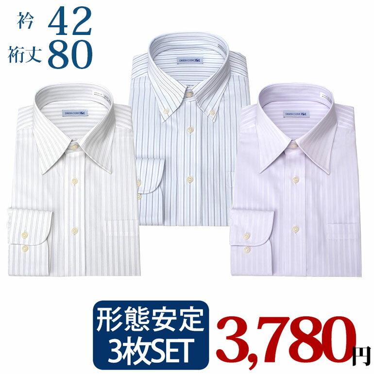 【3枚セット】形態安定 ワイシャツ 首周り42 裄丈80 長袖 ワイシャツ メンズシャツ 長袖シャツ ワイシャツ 形態安定 ノンアイロン 長袖 ノーアイロン 形状記憶 Yシャツ 紳士 カッターシャツ 男性 ドレスシャツ 男性紳士 メンズ 仕事 ビジネス #ssmz