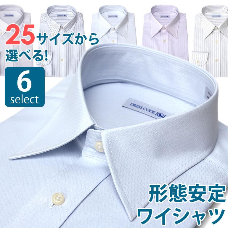 25サイズから選べる 形態安定 ワイシャツ 形態安定 長袖ワイシャツ 長袖シャツ 長袖 ノーアイロン 形状記憶 Yシャツ 紳士 カッターシャツ 男性 ドレスシャツ 男性紳士 メンズ 仕事 ビジネス 白 ブルー グレーM L LL