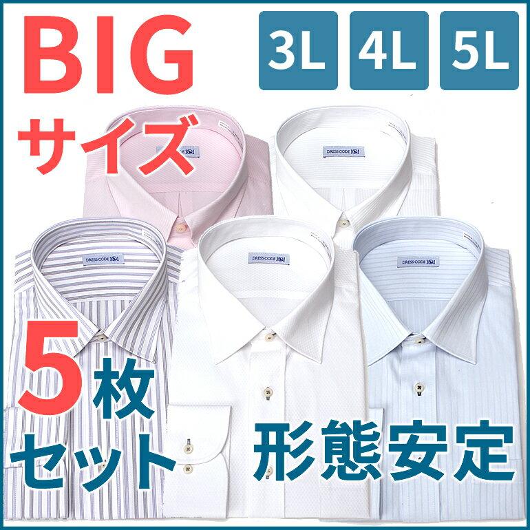 【大きいサイズ5枚セット】形態安定 長袖ワイシャツ メンズ シャツ 形態安定加工 長袖 ワイシャツ 長袖シャツ 大きいサイズ ノンアイロン 形状記憶 ノーアイロン Yシャツ 3L カッターシャツ 4L ドレスシャツ 5L 男性 メンズシャツ