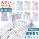 【大きめサイズ3L〜5L】形態安定加工 長袖ワイシャツ メンズシャツ 形態安定加工長袖ワイシャツ 長袖シャツ メンズ ワイシャツ 大きいサイズ 形態安定 ノンアイロン 長袖 ノーアイロン 形状記憶 Y
