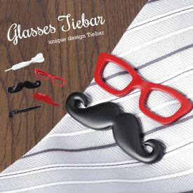 ユニークにおしゃれを楽しむ 眼鏡 メガネ ひげ タイピン タイバー ネクタイピン タイクリップ メンズ レディース 人気 おしゃれ 面白い プレゼント ギフト 結婚式 パーティ マネークリップとしても使える [M便 1/30]