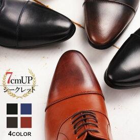 シークレットシューズ Cloud9 靴 クラウド9 メンズ 紳士靴 男性 ストレートチップ 内羽根 プレーントゥ ロングノーズ 黒 ブラック 結婚式 タキシード 新郎 マッド 紐靴
