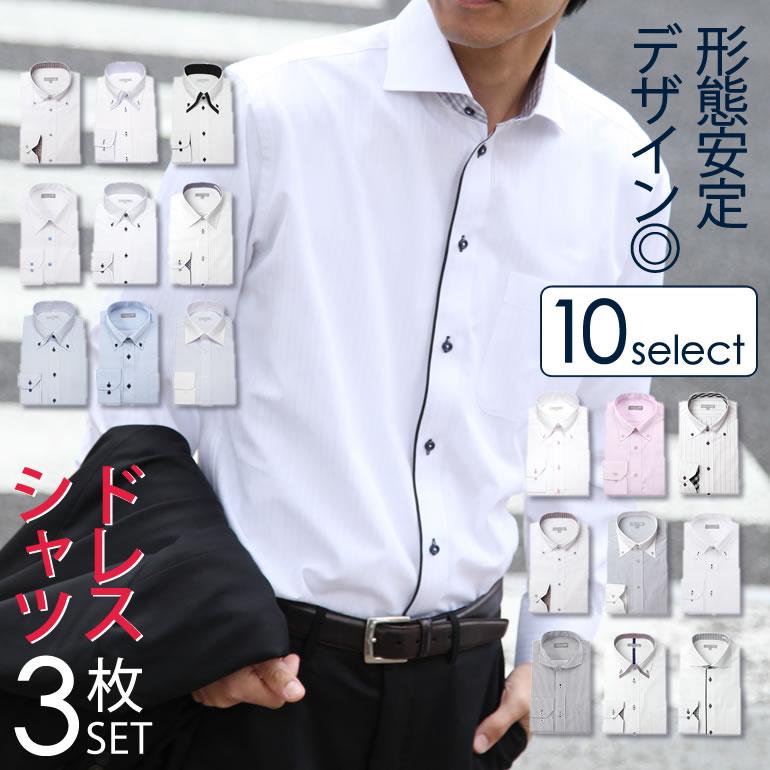 ワイシャツ 3枚セット 当店人気柄 襟高デザイン Yシャツ 形態安定 メンズ ドレスシャツ ネクタイピン ビジネス 結婚式 カッターシャツ イージーケア 白 ホワイト ブルー ピンク ストライプ チェック ワイシャツ S M L LL 3L ビジカジ おしゃれ