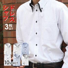 ワイシャツ 3枚セット 当店人気柄 襟高デザイン Yシャツ 形態安定 メンズ ドレスシャツ ネクタイピン ビジネス 結婚式 カッターシャツ イージーケア 白 ホワイト ブルー ピンク ストライプ チェック ワイシャツ ビジカジ おしゃれ ボタンダウン