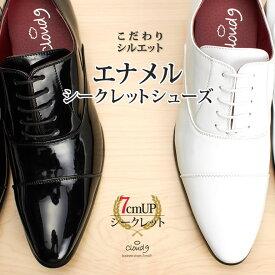シークレットシューズ Cloud9 靴 クラウド9 メンズ 紳士靴 男性 ストレートチップ 内羽根 プレーントゥ ロングノーズ 紐靴 エナメル 白 ホワイト 黒 ブラック 結婚式 タキシード 新郎