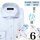 【快適な夏を過ごしたい方に】爽やかクールビズ 夏 長袖 ワイシャツ 吸水速乾 形態安定 通気性 COOLBIZ シンプルデザ…