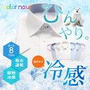 ひんやり涼しい衿裏 接触冷感素材 半袖 ワイシャツ Yシャツ 半袖シャツ クールビズ メンズ すずしい 夏 ビジネス 形態…