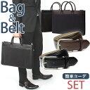 【メンズ ビジネスバッグ×ベルトセット】バッグ 鞄 カバン ブリーフケース 2WAY ショ...