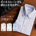ワイシャツ メンズ 標準体 ビジネス 3枚セット 形態安定 イージーケア ビジネス おすすめ 襟高デザイン Yシャツ 形態…