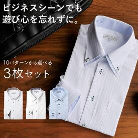 ワイシャツ メンズ 標準体 ビジネス 3枚セット 形態安定 イージーケア ビジネス おすすめ 襟高デザイン Yシャツ 形態安定 ドレスシャツ ネクタイピン 結婚式 カッターシャツ 白 ホワイト ブルー ピンク ストライプ チェック ビジカジ おしゃれ ボタンダウン 春夏