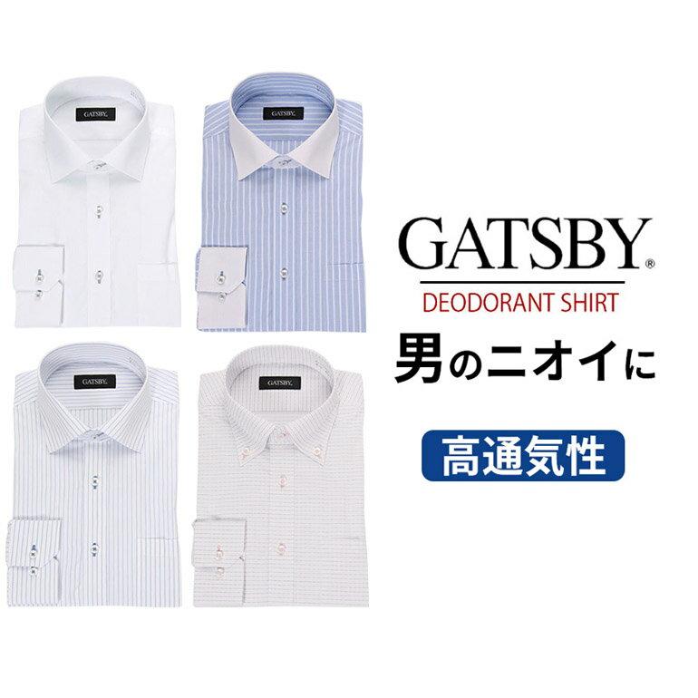 夏も長袖の方必見 GATSBY 高機能アセ対策x涼しい ワイシャツ メンズ 形態安定 ギャッツビー 汗 涼しい ボタンダウン セミワイド クレリック 夏 長袖 消臭 高通気 シャツ ビジネス 仕事 結婚式 営業 オフィス S M L LL カッターシャツ ドレスシャツ