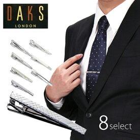 選べる8モデル ダックスタイピン DAKSLONDONネクタイピン DAKS LONDON タイピン ダックス ネクタイピン メンズ アクセサリー メンズ ギフト プレゼント ブランド