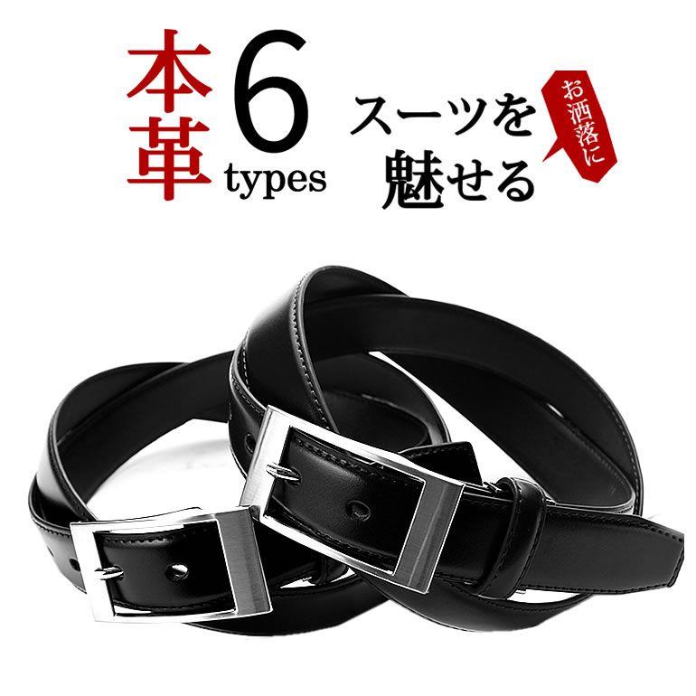 ベルト メンズ 本革 信頼アップの上質な革ベルト レザー 革 スーツ ブラック 黒