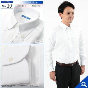 ♪洗濯後返品OK!アイロンの要らない当社独自の綿100%ワイシャツ長袖形態安定メンズ超形態安定Yシャツ形状記憶ノーアイロン形状安定ノンアイロンカッターシャツビジネス仕事結婚式ボタンダウンワイドホワイト白ブルーストライプ無地