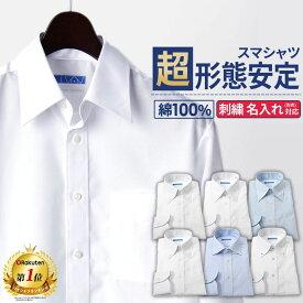 洗濯後返品OK ワイシャツ 長袖 形態安定 ノーアイロン 綿100% メンズ Yシャツ 形状記憶 形状安定 ノンアイロン カッターシャツ ビジネス 結婚式 ボタンダウン ワイド ホワイト 白 ブルー ストライプ 無地 就活 おしゃれ 仕事