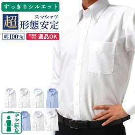 2019年新作 洗濯後返品OK ワイシャツ 長袖 形態安定 ノーアイロン 綿100% すっきりシルエット メンズ Yシャツ 形状記憶 形状安定 ノンアイロン カッターシャツ ビジネス 結婚式 ボタンダウン ワイド ホワイト 白 ブルー ストライプ 無地 就活 仕事