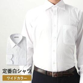 ワイドカラー 長袖 ワイシャツ Yシャツ メンズ シャツ メンズ ビジネス ホワイト 定番 フォーマル 結婚式 パーティー 白シャツ カッターシャツ カフス スーツ ジャケット ネクタイ ゆったり スリム 大きいサイズ 春夏 シンプル 無地 S M L LL 3L