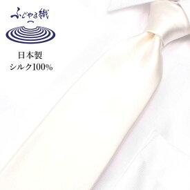 necktie ネクタイ シルクネクタイ シルク メンズ 男/TIE-SLJ-SYUSU-WH [レギュラーネクタイ シルク 京都 高級 朱子織 上品 日本製 つや 綺麗 無地 ホワイト 白 パーティー スーツ] [M便 1/5]