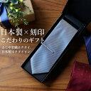 ネクタイ シルク ギフト 名入れタイピン こだわりの日本製 プレゼント 刻印 ブランド シルクネクタイ ふじやま織 メン…