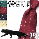 ネクタイ ネコネクタイ・ネコタイピンセット タイピン メンズ 男 ネクタイタイピンセット ネコセット 猫 ネコ 動物 可…