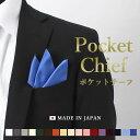 チーフ ポケットチーフ 京都シルクチーフ シルク メンズ 男 chief 京都シルク 高級 朱子織 上品 日本製 つや 綺麗 無…