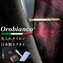 [名入れ対応] タイピン オロビアンコ ブランド ネクタイ シルク 日本製 ギフト セット 名入れタイピン ネクタイピン …