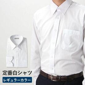 ワイシャツ 就活 上質 綿混 ホワイト レギュラーカラー 長袖 メンズ シャツ ドレスシャツ メンズ ビジネス フォーマル 結婚式 パーティー 白シャツ 白 カフス スーツ ジャケット ネクタイ ゆったり 大きいサイズ スリム Yシャツ 無地 S M L LL 3L