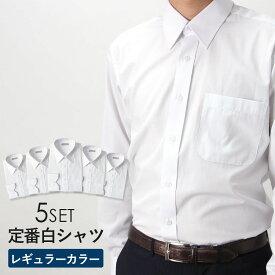 上質綿混 イージーケア 白ワイシャツ 5枚セット ワイシャツ 長袖 メンズ レギュラーカラー 形態安定 Yシャツ 長袖ワイシャツ 結婚式 ビジネス 白 無地 ホワイト クールビズ カッターシャツ ドレスシャツ スリム 大きいサイズ S M L LL 3L