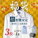 送料無料 福袋 3枚セット 超形態安定 ワイシャツ 長袖 綿100% ややスリム メンズ ノーアイロン ノンアイロン ボタン…