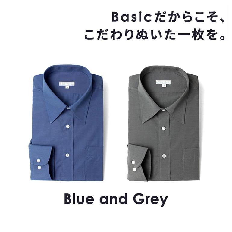 ワイシャツ 長袖 メンズ 男性 シャツ 制服 ブルー グレー メンズ 形態安定 Yシャツ ドレスシャツ ユニフォーム レギュラーカラー 結婚式 舞台 演奏会 襟高 カッターシャツ