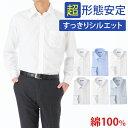 【9月21日販売開始】予約限定価格は今だけ!綿100% 高形態安定ワイシャツ すっきりシルエット登場! スリム シャツ DRESS CODE101 メンズ 紳士...