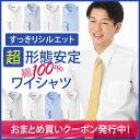 【9月22日販売開始】おためし価格は今だけ!綿100% 高形態安定ワイシャツ すっきりシルエット登場! スリム シャツ D…
