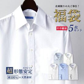 送料無料 福袋 5枚セット 超形態安定 ワイシャツ 長袖 綿100% ややスリム メンズ ノーアイロン ノンアイロン ボタンダウン Yシャツ 白 ブルー 青 ストライプ 無地 ビジネス 結婚式 形状安定 形状記憶 カッターシャツ ドレスシャツ