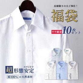 送料無料 福袋 10枚セット 超形態安定 ワイシャツ 長袖 綿100% ややスリム メンズ ノーアイロン ノンアイロン ボタンダウン Yシャツ 白 ブルー 青 ストライプ 無地 ビジネス 結婚式 形状安定 形状記憶 カッターシャツ ドレスシャツ