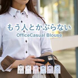 ワイシャツ オフィスカジュアル レディース おしゃれ ブラウス 長袖 シャツ 女性 OL 白シャツ 形態安定 デザイン 形状記憶 オフィス 仕事 ビジネス かわいい 可愛い デザイン シワになりにくい スーツ カジュアル カッターシャツ ボタンダウン 事務服 春夏