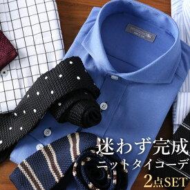 ワイシャツとニットタイのコーディネートセット メンズワイシャツ スリム ネクタイ ニット セット 青 ブルー ストライプ グレンチェック マイクロチェック デニム シャツ ボーダー ドット チェック ビジカジ おしゃれ プレゼントカッターシャツ ドレスシャツ 春夏