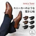 ビジネスシューズ 革靴 ビジネス メンズ テクシーリュクス 本革 アシックス スニーカーのような履き心地 texcy luxe …