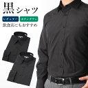 レギュラーカラー 長袖ワイシャツ メンズ 長袖 ワイシャツ Yシャツ 形態安定ビジネス 結婚式 黒シャツ ブラック レギ…