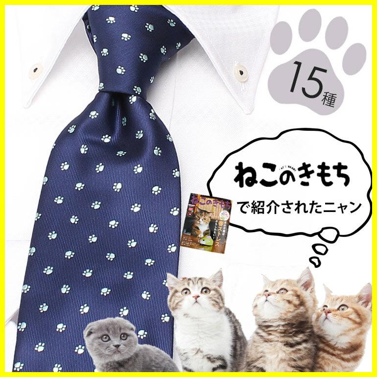 ねこのきもちに掲載♪ 猫 柄 ネクタイ 可愛い おしゃれ メンズ ネコ 肉球 動物 アニマル 獣医 ペット イラスト シルエット 可愛い ポップ オシャレ ギフト 贈り物 洗える ビジネス 猫 雑貨 プレゼント